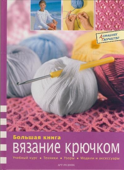 Большая книга Вязание крючком