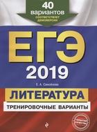 ЕГЭ - 2019. Литература. Тренировочные варианты. 40 вариантов