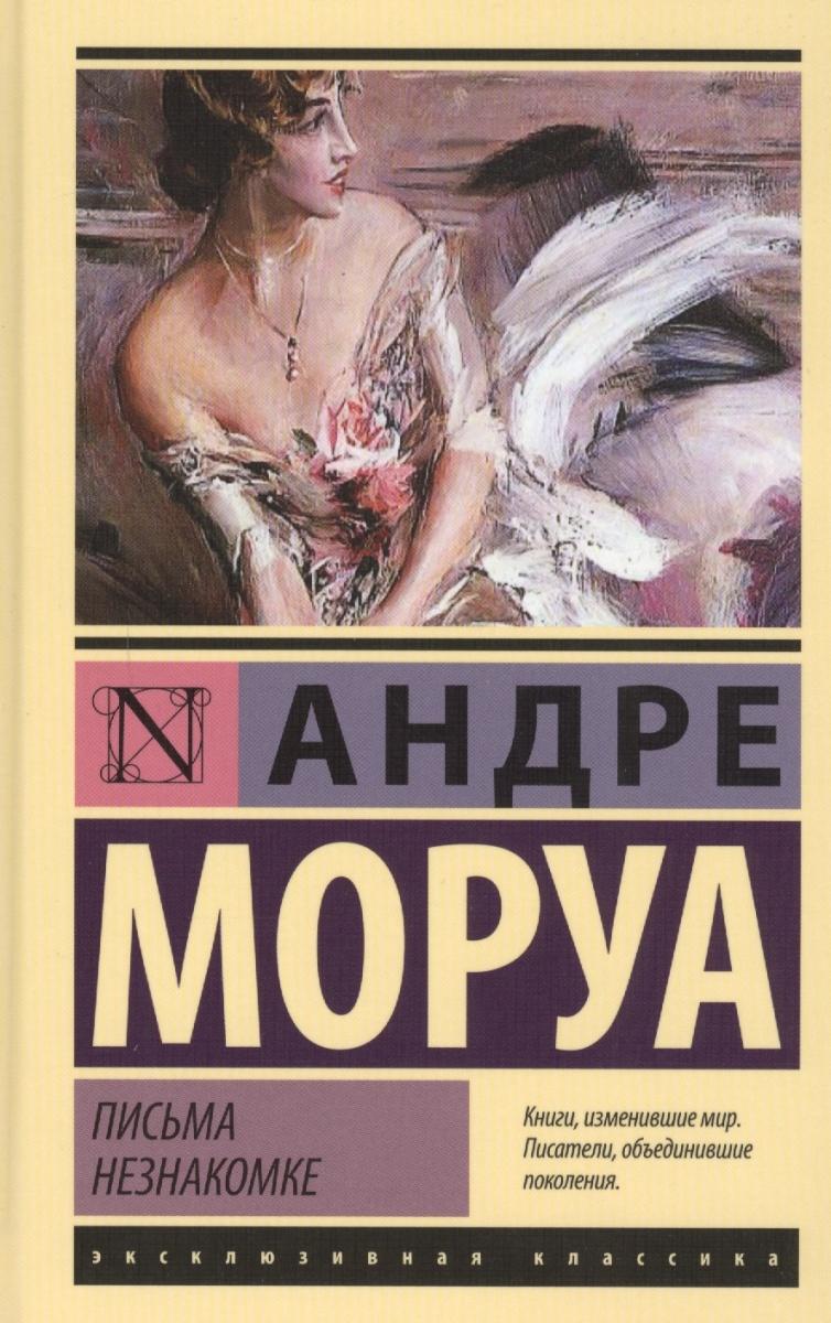 Моруа А. Письма незнакомке ISBN: 9785171062019 моруа а толстопузы и долговязы