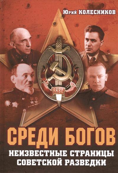 Колесников Ю. Среди богов. Неизвестные страницы советской разведки. Документальный роман