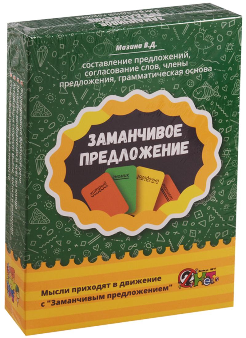 Мазина В. Заманчивое предложение. 5 игр. 100 карточек + методическое пособие. От 7 лет в д мазина калейдоскоп букв набор из 55 карточек