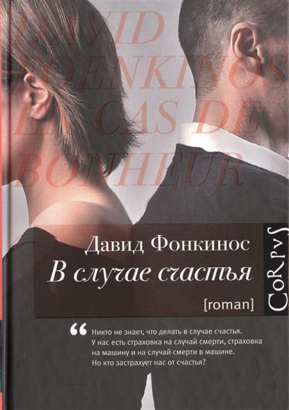 Фонкинос Д. В случае счастья фонкинос д воспоминания роман
