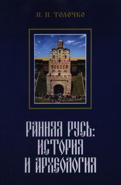 Ранняя Русь: история и археология