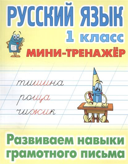 Русский язык. 1 класс. Развиваем навыки грамотного письма