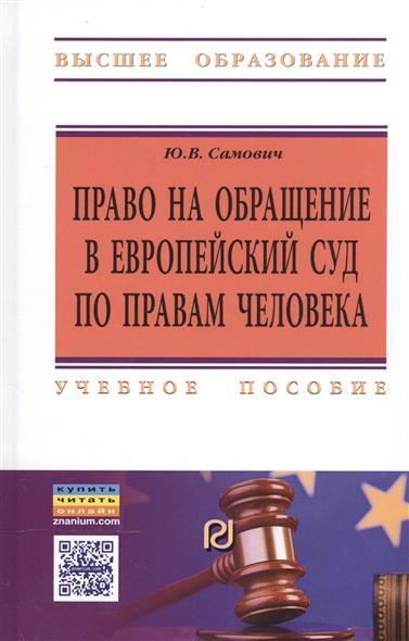 Право на обращение в Европейский Суд по правам человека. Учебное пособие