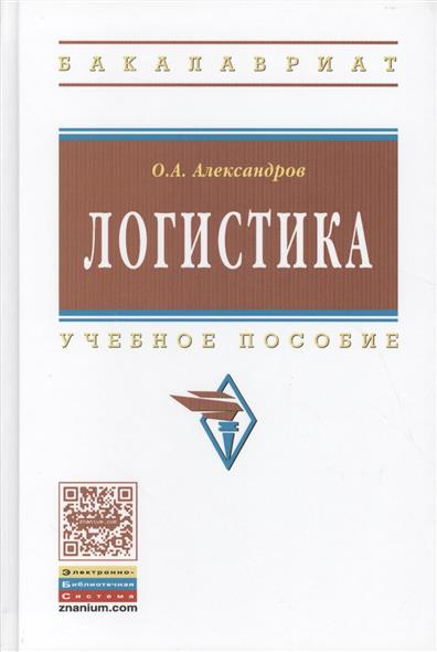 Александров О. Логистика. Учебное пособие ISBN: 9785160100012 логистика учебное пособие фгос