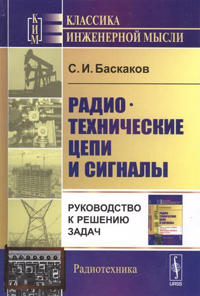 Баскаков С. Радиотехнические цепи и сигналы. Руководство к решению задач. Учебное пособие с с с скрытые сексуальные сигналы