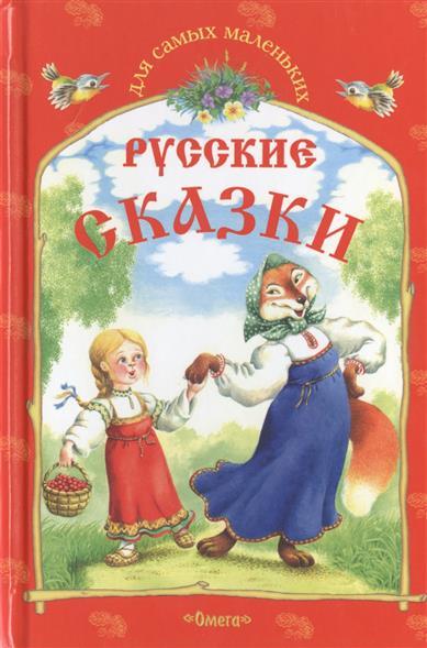 Шестакова И.: Русские сказки