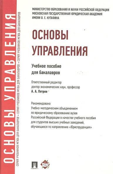 Петров А. (ред.) Основы управления. Учебное пособие для бакалавров