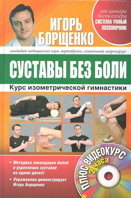 Суставы без боли. Курс клинической гимнастики. Плюс видеокурс 2 часа