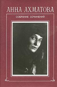 Ахматова СС в 6 томах т.4 Книги стихов