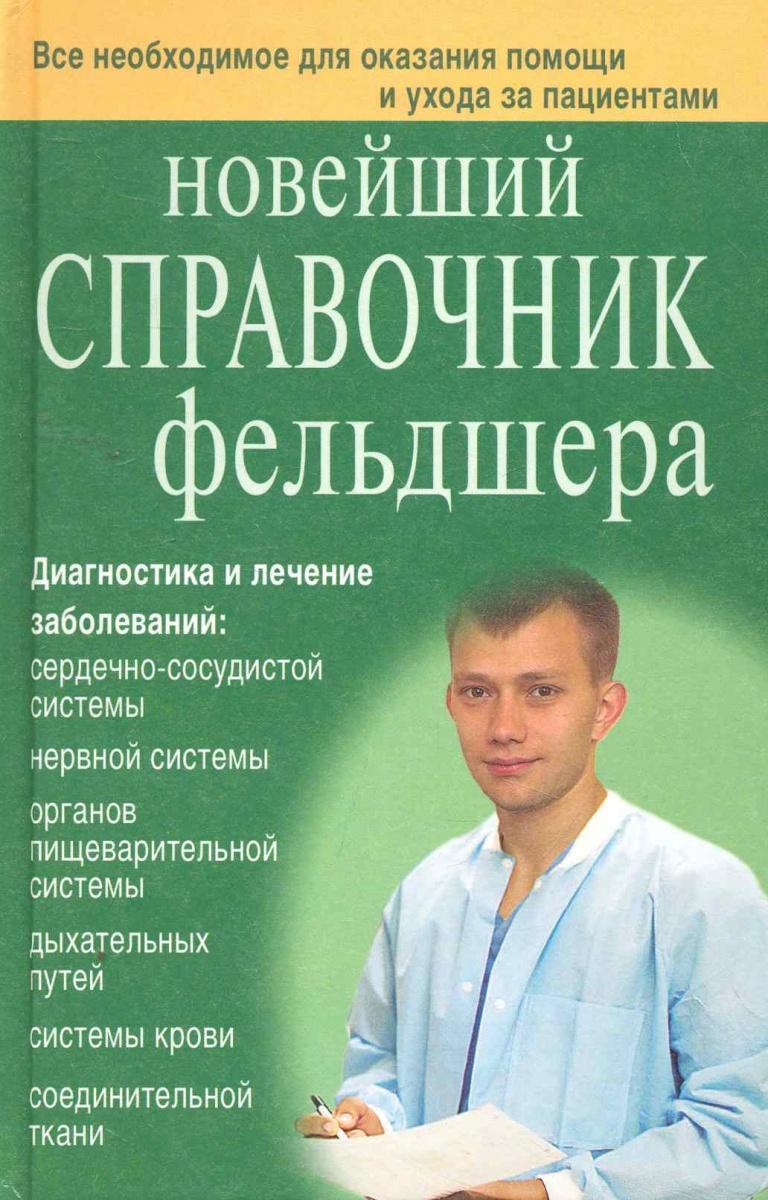 Клипина Т., Аркунова Н. и др. Новейший справочник фельдшера