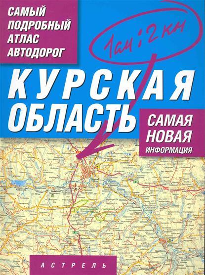 Самый подробный атлас а/д Курская область