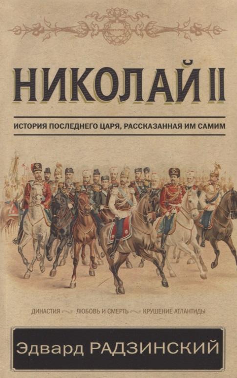 Радзинский Э. Николай II. История последнего царя, рассказанная им самим odeon light бра odeon light telsu 3352 1w