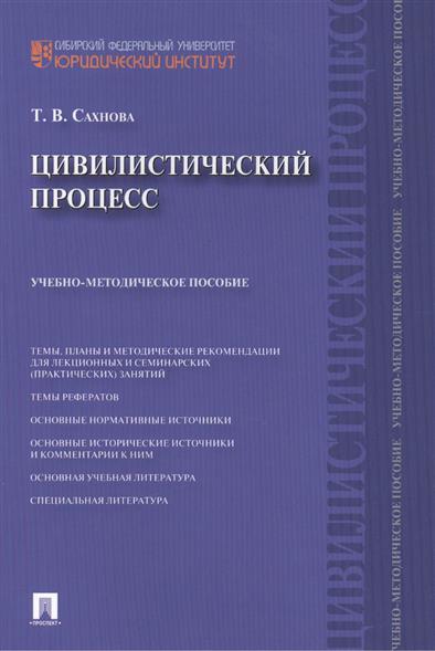 Сахнова Т. Цивилистический процесс: учебно-методическое пособие