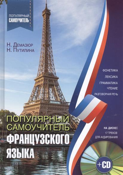 Демазюр Н., Путилина Н. Популярный самоучитель французского языка (+CD)