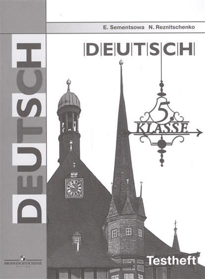 Немецкий язык. Контрольные задания для подготовки к ОГЭ. 5 класс
