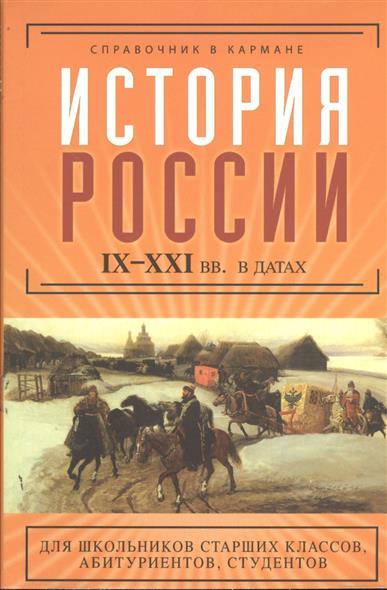 История России IX-XXI вв. в датах