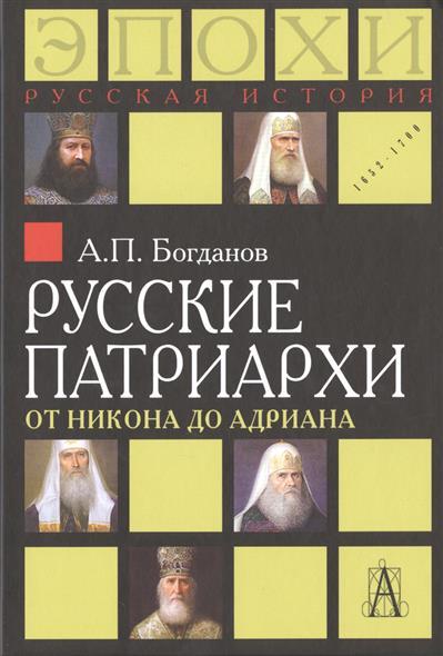 Богданов А. Русские патриархи: от Никона до Адриана вангерин у патриархи цари пророки