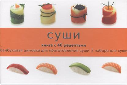 Суши. Книга с 40 рецептами. Бамбуковая циновка для приготовления суши, 2 набора для суши: палочки для еды, чашечки для соуса суши