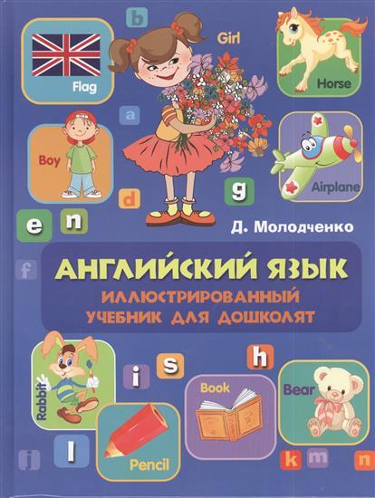 Молодченко Д. Английский язык. Иллюстрированный учебник для дошколят молодченко д немецкий для самых маленьких