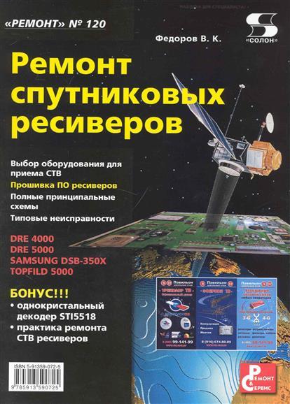 Федоров В. Ремонт Вып.120 Ремонт спутниковых ресиверов федоров в к устройство и ремонт спутниковых кабельных и эфирных ресиверов