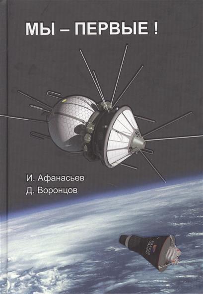 Афанасьев И., Воронцов Д. Мы - Первые! цены онлайн