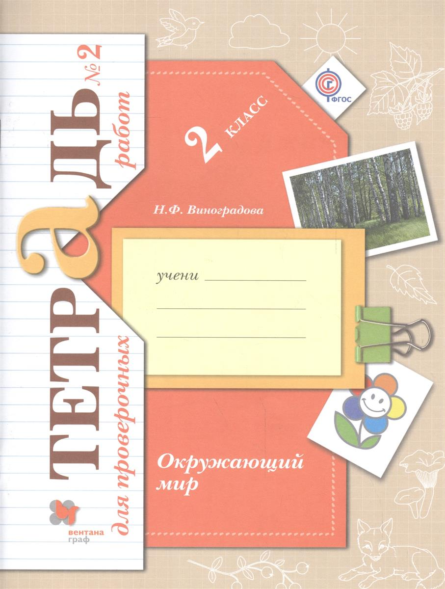 Окружающий мир. 2 класс. Тетрадь №2 для проверочных работ для учащихся общеобразовательных организаций