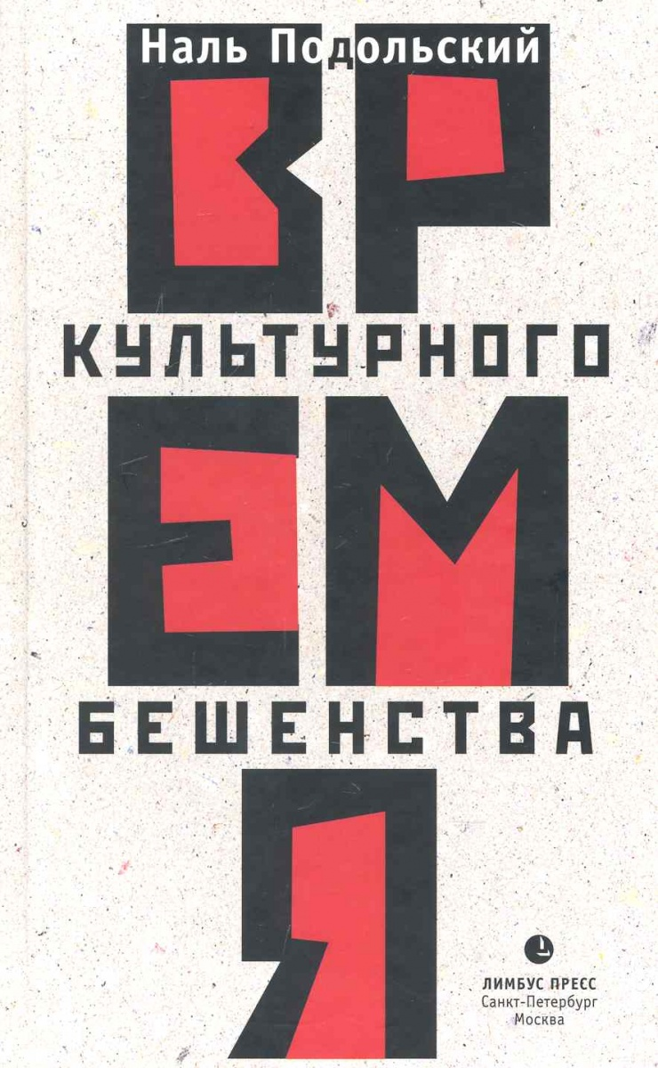 Подольский Н. Время культурного бешенства ISBN: 9785837006135 валентина андреева прививка от бешенства