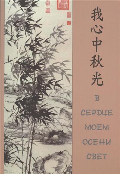 В сердце моем осени свет. Путешествие в мир китайской классической поэзии