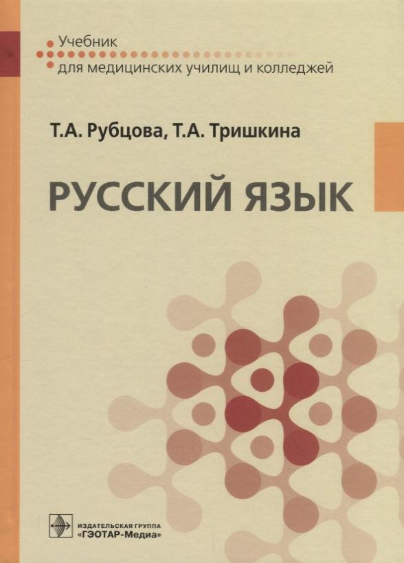 Рубцова Т., Тришкина Т. Русский язык. Учебник для медицинских училищ