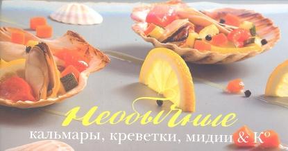 Фуникова Н. (сост.) Необычные кальмары креветки мидии & К° фуникова н сост необычные кальмары креветки мидии