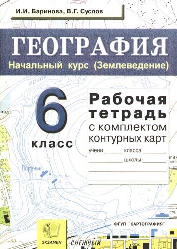 Рабочая тетрадь+комплект конт.карт по географии 6 кл