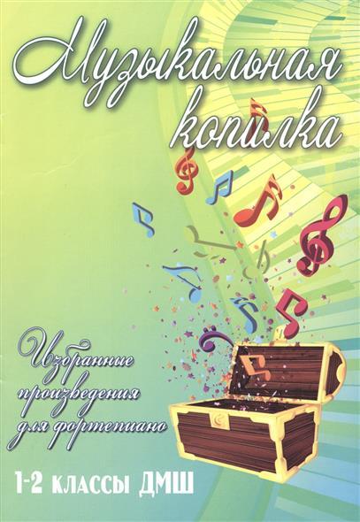 Барсукова С. (сост.) Музыкальная копилка. Избранные произведения для фортепиано. 1-2 классы ДМШ цена 2017