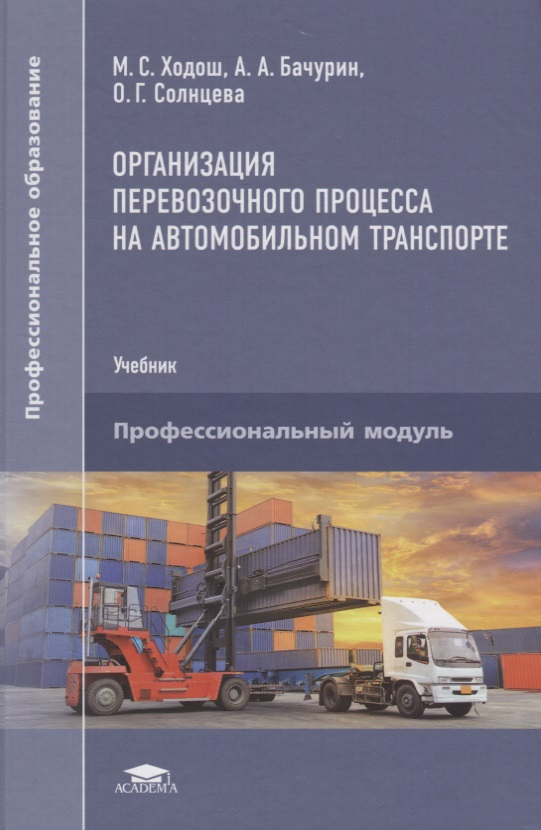 Ходош М., Бачурин А., Солнцева О. Организация перевозочного процесса на автомобильном транспорте. Учебник