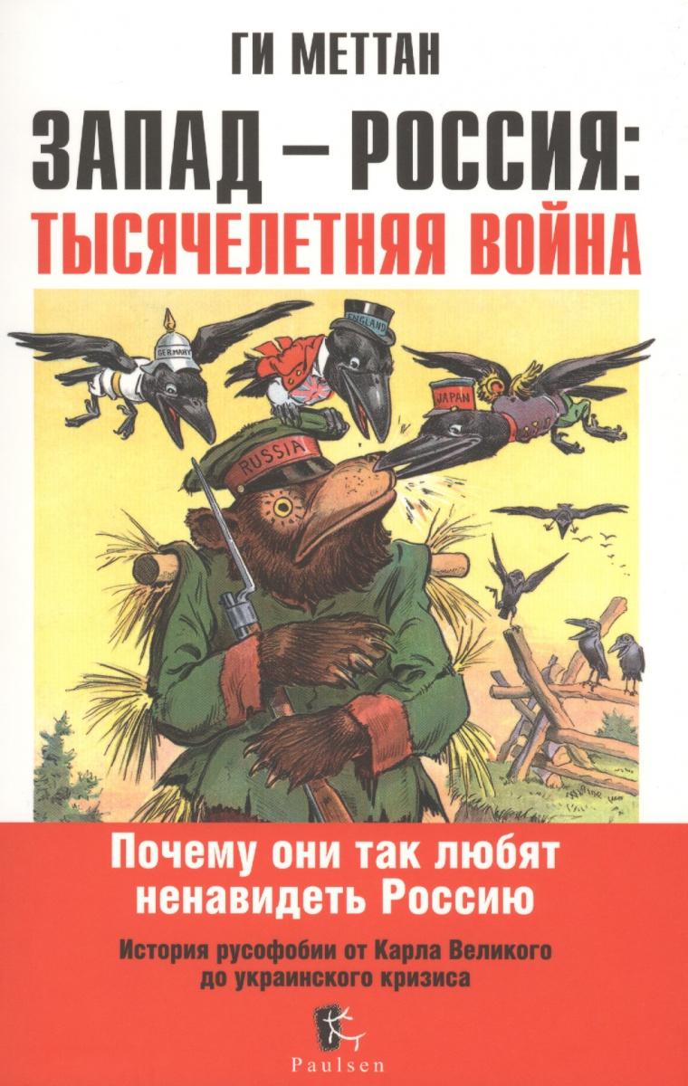 Запад - Россия: тысячелетняя война