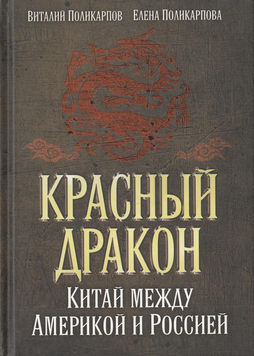 Поликарпов В, Поликарпова Е. Красный дракон. Китай между Америкой и Россией. От Мао Цзэдуна до Си Цзиньпина