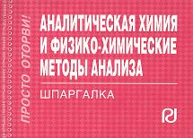 Фото - Аналитическая химия и физико-химические методы анализа: Шпаргалка т горбунова аналитическая химия физико химические и физические методы анализа