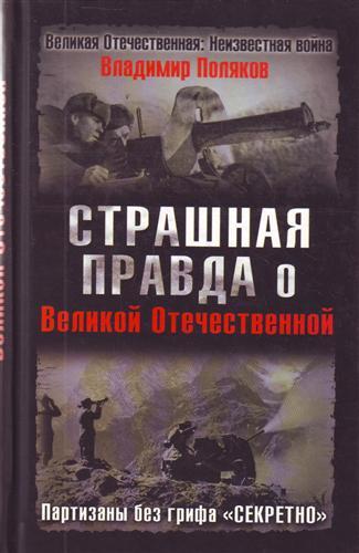 Страшная правда о Великой Отечественной Партизаны без грифа Секретно
