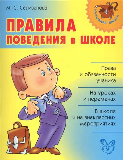 Правила поведения в школе