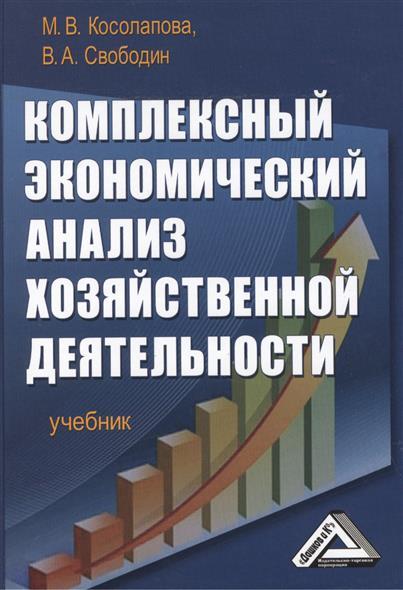 Косолапова М., Свободин В. Комплексный экономический анализ хозяйственной деятельности. Учебник