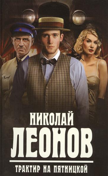 Леонов Н. Трактир на Пятницкой