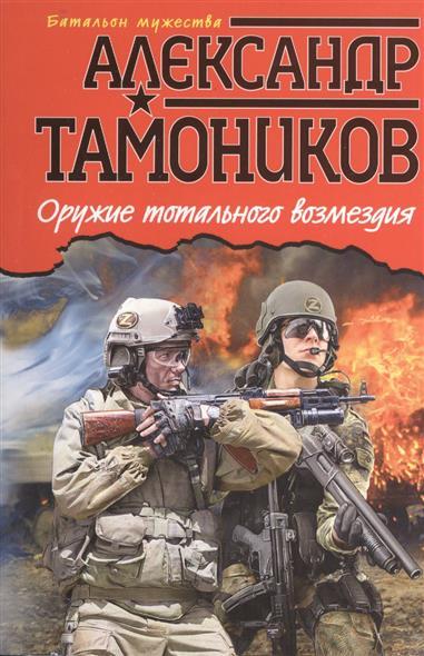 Тамоников А. Оружие тотального возмездия тамоников а холодный свет луны