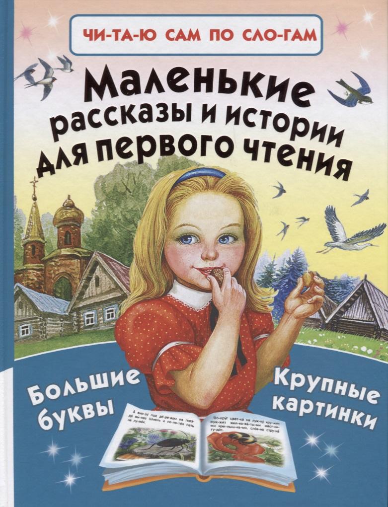 Толстой Л., Зощенко М. и др. Маленькие рассказы и истории для первого чтения