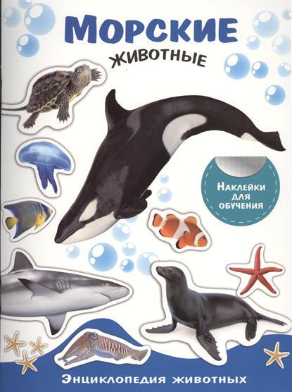Позина Е. (ред.) Морские животные алексеева е кит и другие морские животные