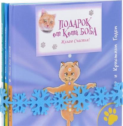 Подарок от кота Боба: Йога для котов. Подлинный дзен для котов. Как достичь блаженства (комплект из 3-х книг в упаковка)