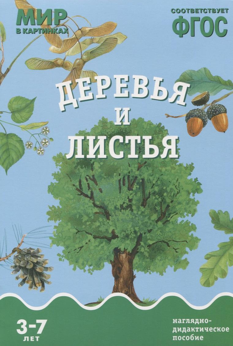 цены Минишева Т. Деревья и листья. Наглядно-дидактическое пособие