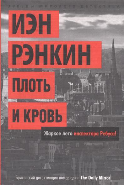 Рэнкин И. Плоть и кровь ISBN: 9785389066052 золтан бесермени мягкая плоть ночи