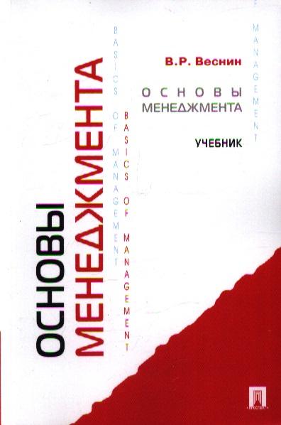 Веснин В. Основы менеджмента. Учебник