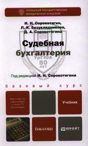 Сорокотягин И., Безукладникова Л. и др. Судебная бухгалтерия. Учебник для бакалавров
